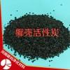 批发椰壳活性炭 优质椰壳活性炭碘值高空隙结构发达 经久耐用