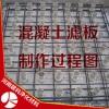 钢制不锈钢滤板反冲洗不锈钢滤板 高品质水泥混凝土滤板