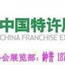中国特许加盟展