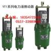 购YT1电动液压推动器首选济宁国龙,行车液压推动器