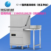 商用洗碗机一机多用旭众厂家洗碗机直销价格