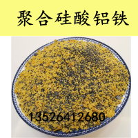 聚合硅酸铝铁PSAF 新型净水絮凝剂除氟聚合硅酸铝铁