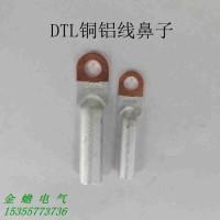 铜铝鼻DTL-150平方 铜铝接线端子 铜铝线鼻子