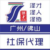 广州各区社保代理,广州入户代理,为小孩读书社保代理