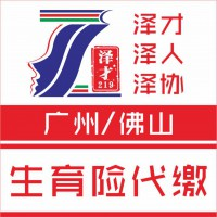 广州社保代理,代办广州生育险,办理广州生育报销津贴