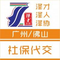 广州社保代理,白云区社保代理、办理入户,为买房读书