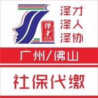广州社保挂靠,海珠区社保代缴、户口代办,为养老医疗